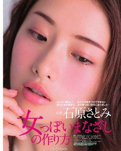 (2) Satomi Ishihara International Fans