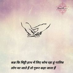 Mirza ghalib's is the best poet Imam Ali Quotes, Sufi Quotes, Karma Quotes, Real Life Quotes, Affirmation Quotes, Badass Quotes, Poetry Quotes, Deep Quotes, Mirza Ghalib Quotes