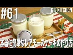 #61 Youtube史上、最も簡単なレアチーズケーキの作り方 - YouTube