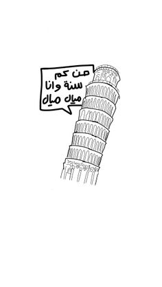 arabic Arabic Memes, Arabic Funny, Funny Arabic Quotes, Funny Quotes, Fake Quotes, Words Quotes, Sayings, Funny Picture Quotes, Photo Quotes
