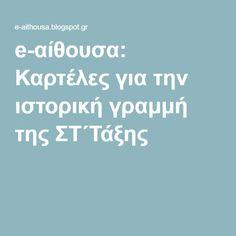 e-αίθουσα: Καρτέλες για την ιστορική γραμμή της ΣΤ΄Τάξης Greek History, Knowledge, Clip Art, Classroom, Teaching, Education, School, Blog, Modern