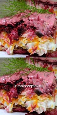 Salad Recipes, Vegan Recipes, Cooking Recipes, Food Blogs, Food Videos, Good Food, Yummy Food, Russian Recipes, Food Dishes