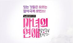 "Title : Korean Drama ""A Witch's Love"" Teaser Running Time : 00'30"" Debut Date : 2014. 3   Credits Director : Petervanilla Motiongrapher : Jay  Official Website : http://program.interest.me/tvn/witch/"