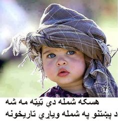 Pashtun girl I don't know what qoute on the PIC says