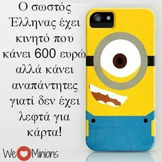 Etsiiii Clever Quotes, Cute Quotes, Life In Greek, Funny Images, Funny Pictures, Funny Greek Quotes, Episode Choose Your Story, Minions Quotes, Funny Pins