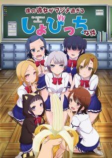 Boku no Kanojo ga Majimesugiru Sho-bitch na Ken Episode 10
