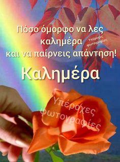 Greek Quotes, Good Morning, Kai, Beautiful, Buen Dia, Bonjour, Good Morning Wishes, Chicken