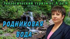 Экологический туризм от А до Я.  №3  Святые источники Родниковая вода