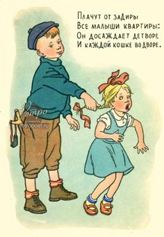Postcard Drawing by G. Valk for O. Bedarev's by RussianSoulVintage Popular Stories, All Kids, Conte, Bullying, Winnie The Pooh, Fairy Tales, Disney Characters, Fictional Characters, Poems