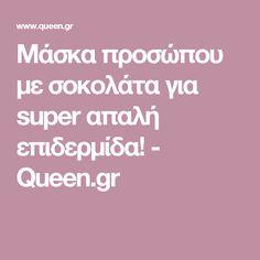 Μάσκα προσώπου με σοκολάτα για super απαλή επιδερμίδα! - Queen.gr