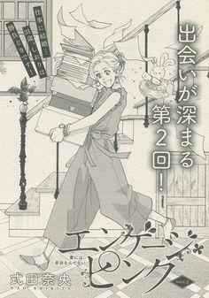 『エンゲージ・ピンク/2』