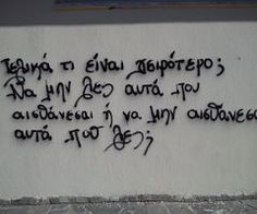 Find images and videos about greek quotes, greek and graffiti on We Heart It - the app to get lost in what you love. Favorite Quotes, Best Quotes, Love Quotes, Funny Quotes, Inspirational Quotes, Graffiti Quotes, Street Quotes, Saving Quotes, Greek Words