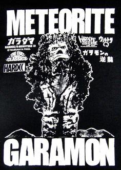 ガラモン(隕石怪獣ホワイト) - ホラーにプロレス!カンフーにカルト映画!Tシャツ界の悪童 ハードコアチョコレート