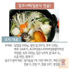레시피스토어 - 사진 : 카카오스토리 Thing 1, Chicken, Meat, Vegetables, Cooking, Recipes, Food, Kitchen, Recipies