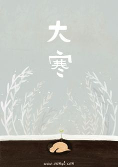 """The Coldest Day"" (大寒) of the ""Twenty-Four Solar Terms"" 節氣 by Oamul Lu."