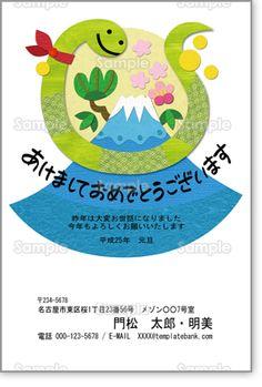 【蛇と富士山】富士山と松竹梅、そしてヘビの貼り絵風年賀状です。さりげなくヘビに巻かれた赤いスカーフがおしゃれポイントです。  http://nenga.templatebank.com/craft/item_snake-and-MtFuji-casual/