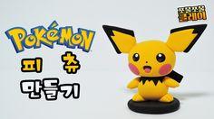 클레이로 포켓몬 피츄ピチュー 만들기 How to make Pokemon Pichu air dry clay figure