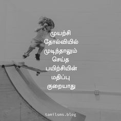 Tamil Kavithai Images Tamil Images is part of Tamil motivational quotes - Tamil Motivational Quotes, Tamil Love Quotes, Motivational Quotes For Students, Inspirational Quotes, Instagram Status, Whatsapp Status Quotes, Study Motivation Quotes, Image Memes, Good Thoughts Quotes