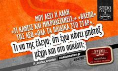 Μου λέει η άλλη «τι κάνεις και μικροδείχνεις;» @_xratsa_xroutsa - http://stekigamatwn.gr/s4780/