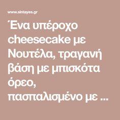 Ένα υπέροχο cheesecake με Νουτέλα, τραγανή βάση με μπισκότα όρεο, πασπαλισμένο με φουντούκια. Το τέλειο γλύκισμα για τους λάτρεις της πραλίνας Oreo, Cheesecake, Cheesecakes, Cherry Cheesecake Shooters
