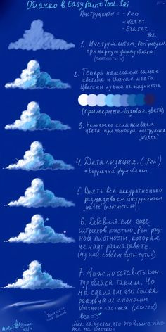 Cloud tutorial by AkubakaArts on deviantART to drawing clouds Cloud tutorial by AkubakaArts on DeviantArt Digital Painting Tutorials, Digital Art Tutorial, Art Tutorials, Drawing Tutorials, Painting Lessons, Painting Tips, Art Lessons, Painting Clouds, How To Paint Clouds
