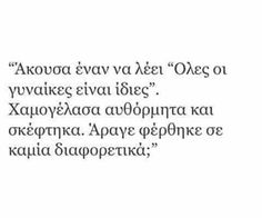 greek quotes                                                       … Bitch Quotes, Mood Quotes, Poetry Quotes, Clever Quotes, Cute Quotes, Funny Quotes, Cool Words, Wise Words, Meaningful Quotes