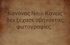 Greek to me.
