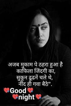 Good Afternoon, Good Morning Good Night, Beautiful Moon, Beautiful Lines, Good Night Love Quotes, Good Night Blessings, Hindi Quotes, Feelings, Gallery