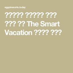 إمتلك شاليه دور وسط فى The Smart Vacation براس سدر
