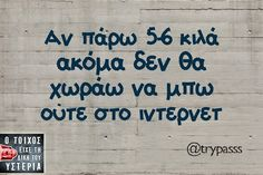 Click this image to show the full-size version. Funny Greek Quotes, Funny Picture Quotes, Funny Images, Funny Photos, Clever Quotes, Wise Quotes, Funny Stories, Just For Laughs, Funny Jokes