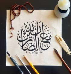 Calligraphy Qoutes, Arabic Calligraphy Design, Islamic Calligraphy, Calligraphy Doodles, Calligraphy Alphabet, Islamic Art Pattern, Islamic Paintings, Coran, Arabic Art