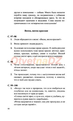 ГДЗ (страница) 80 - Литература 1-2 класс Ефросинина