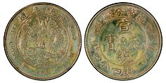 """The only known Kirin Province 1910 Hsusen Tung branch mint silver 1.44 Mace with an incuse """"Ki"""" (吉)  and the dragon's tail in the design pointing to the right has been certified by Professional Coin Grading Service and graded PCGS Secure™ Specimen 62.  (Photograph by PCGS.)"""
