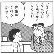 Doraemon Comics, Anime Comics, Japanese Funny, Japanese Words, Wise Quotes, Words Quotes, Manga Quotes, Epic Art, Comic Styles