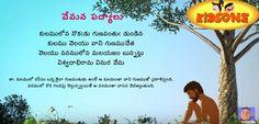 Vemana Padyalu || Kulamulona Nokadu || Padyam In Telugu