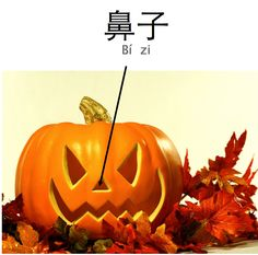 Learn parts of the face in Chinese with the Halloween theme. (2 weeks of lessons plans, worksheets, and resources)