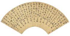 Wang Chong 1494-1533   Lot   Sotheby's