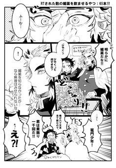 煉炭「※煉炭 ⑧ ラストです☺️お付き合いいただき、ありがとうございました。 手」|ゆまげの漫画 Demon Slayer, Anime Demon, Doujinshi, Animation, Fan Art, Cartoon, Manga, Comics, Twitter