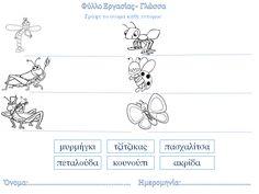 Νηπιαγωγός για πάντα....: Έντομα & Γλώσσα Insect Crafts, Bugs And Insects, Blog, Classroom, Activities, School, Spring, Kids, Animals