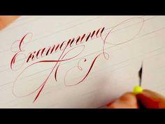 Каллиграфия. Мелодия слов... Екатерина - YouTube
