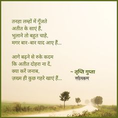 #hindipoem #hindipoetry Indian Literature, Poems, Home Decor, Decoration Home, Room Decor, Poetry, Verses, Home Interior Design, Poem