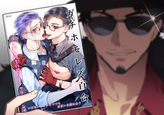 Anime Boys, Chica Anime Manga, Hot Anime Boy, All Star, Super Danganronpa, Free Anime, Rap Battle, Shinigami, Division