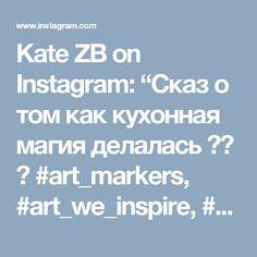 "Kate ZB on Instagram: ""Сказ о том как кухонная магия делалась ✨🔮 🎥  #art_markers, #art_we_inspire, #art, #sketchbook, #topcreator #одинденьсхудожником #sketch…"""