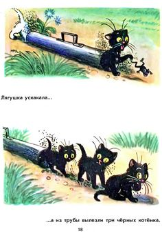 Russian Cat, Story Sequencing, Cat Illustrations, Childhood Memories, Mood, Cool Stuff, Cats, Ideas, Prayers