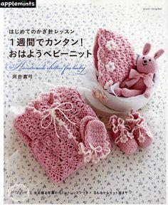 Handmade Crochet Clothes for Baby   Asahi Original 327