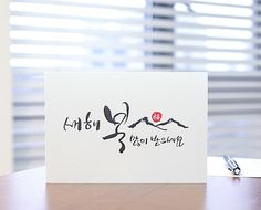 5 Caligraphy, Calligraphy Art, Korean Design, New Year Greetings, Special Day, Cool Words, Happy New Year, Hand Lettering, Envelope