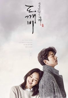 """Goblin"" unveils 5 posters featuring Gong Yoo, Yoo In-na, Lee Dong-wook, Kim Go-eun, Yook Sung-jae @ HanCinema :: The Korean Movie and Drama Database Lee Dong Wook, Kim Dong, Lee Jong Suk, Drama Korea, Goblin Kdrama Poster, Kdrama Goblin, Goblin 2016, Train To Busan, Goblin The Lonely And Great God"