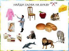 Close Image, Children, Kids, Blog, Russian Alphabet, Arrow Keys, Education, School, Letters