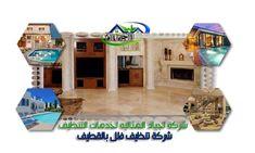 شركة تنظيف فلل بالقطيف (بالضمان) 0530202670 | شركة أجياد