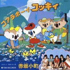 Koala Boy Kokki コアラボーイ.コッキー 1984